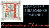 Δημοτική Βιβλιοθήκη Ερμιόνης Λογότυπο