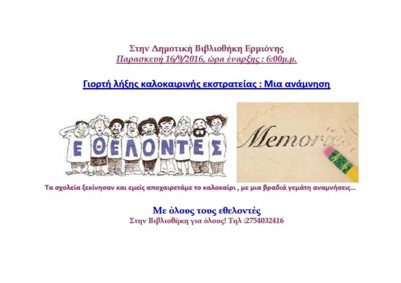 Καλοκαιρινή εκστρατεία Γιορτή λήξης -Δημοτική Βιβλιοθήκη Ερμιόνης