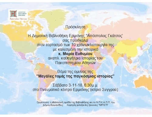 Ομιλία: Μεγάλες τομές της παγκόσμιας ιστορίας